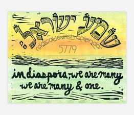 Radical Jewish Calendar 5779