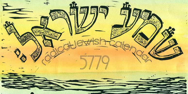 Radical Jewish Calendar - Radical Jewish Calendar 5779 at